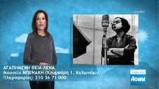 Εκθέσεις : Αγαπημένη Θεία Λένα στο Μουσείο ΜΠΕΝΑΚΗ