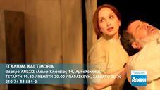Θέατρο : Εγκλημα και Τιμωρία στο Θέατρο ΑΝΕΣΙΣ