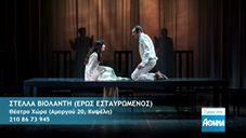 Θέατρο : Στέλλα Βιολάντη (Έρως Εσταυρωμένος) στο Θέατρο Χώρα