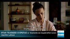 Κινηματογράφος : Ταινία «Οταν τελειώσει ο έρωτας»