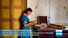 Θέατρο: Παρέλαση στο Θέατρο Οδού Κεφαλληνίας