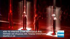Θέατρο: Από το υπόγειο στην ταράτσα στην Πειραιώς 260
