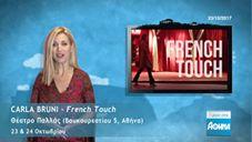 Μουσική: Carla Bruni- French Touch – Θέατρο Παλλάς