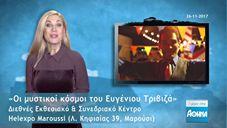 Εκθέσεις: «Οι μυστικοί κόσμοι του Ευγένιου Τριβιζά» – Helexpo Μαρούσι