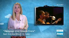 Μουσική: «Αφιέρωμα στην Cesaria Evora» – Gazi live