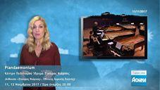 Μουσική: Piandaemonium   Εθνική Λυρική Σκηνή – Ίδρυμα Σταύρος Νιάρχος