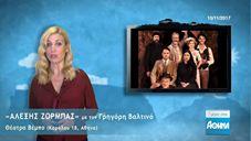 Θέατρο: «Αλέξης Ζορμπάς» – Θέατρο Βέμπο