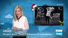 Μιούζικαλ: «Grease» – Passport Music Theatre
