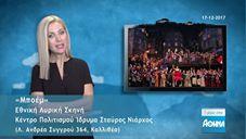 Όπερα: «Μποέμ» | Εθνική Λυρική Σκηνή – Κέντρο Πολιτισμού Ίδρυμα Σταύρος Νιάρχος