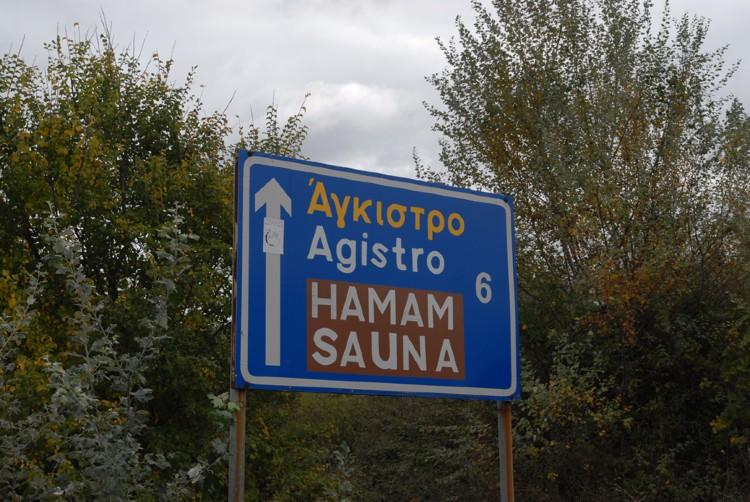 Αυτό είναι το χωριό με το παλαιότερο χαμάμ στην Ελλάδα 1