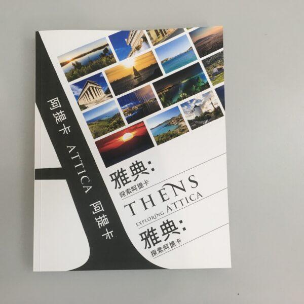 Λεύκωμα Αθήνα Γνωρίζοντας την Αττική (χρυσότυπο χάρτινο εξώφυλλο στα Αγγλικά - παραδοσιακά κινέζικα - μοντέρνα κινέζικα)