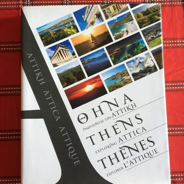 Λεύκωμα Αθήνα Γνωρίζοντας την Αττική (σκληρόδετη έκδοση στα Ελληνικά Αλλικά Γαλλικά)